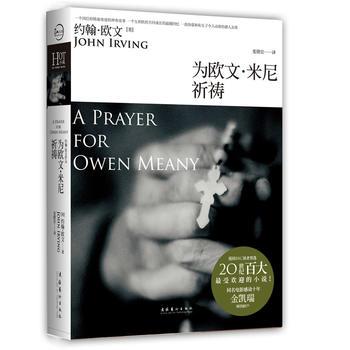 为欧文・米尼祈祷