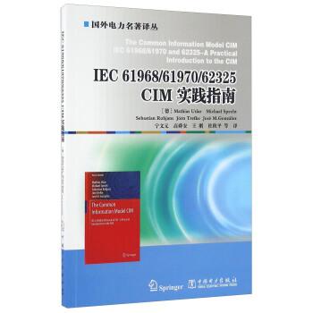 IEC61968\61970\62325CIM实践指南/国外电力名著译丛