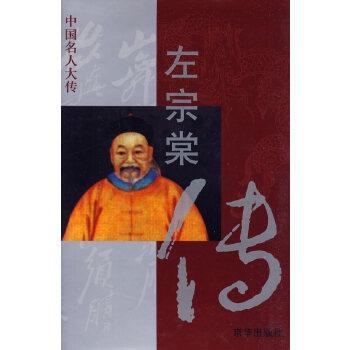 左宗棠传——中国名人大传