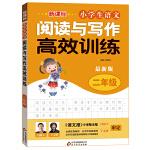 新课标 小学生语文阅读与写作高效训练 二年级 最新版