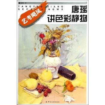 唐瑶讲色彩静物(丛书名:艺考飓风)