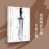 刀与星辰(徐皓峰影评集2021年修订版。深度分析人物、动作、台词、拍摄手法,带你重新认识电影)