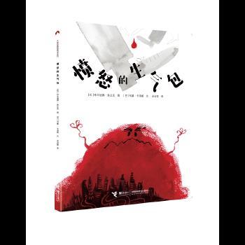 预售正版 愤怒的生气包 布兰迪娜・弗兰克 图画故事 畅销书儿童故事书 接力出版社