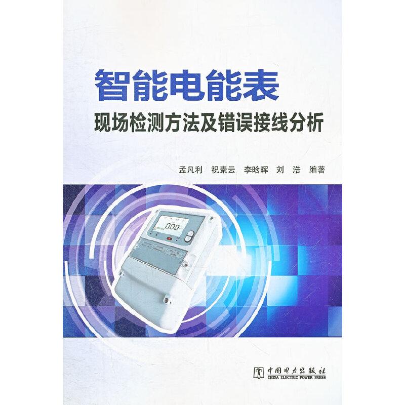 《智能电能表现场检测方法及错误接线分析》