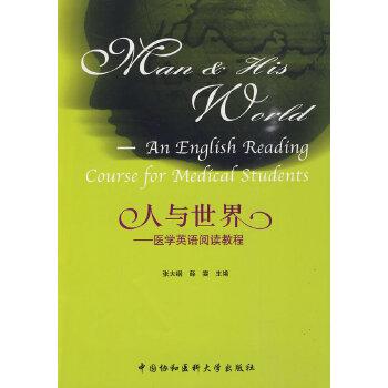 人与世界-医学英语阅读教程