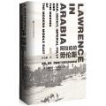 甲骨文丛书·阿拉伯的劳伦斯:战争、谎言、帝国愚行与现代中东的形成