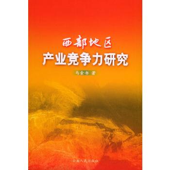 《西部地区产业竞争力研究》(马金书.)【简介