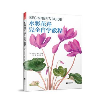 水彩花卉完全自学教程