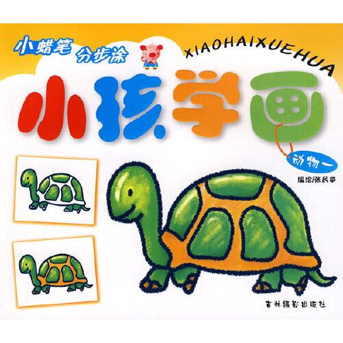 【小孩学画:动物一图片】高清图