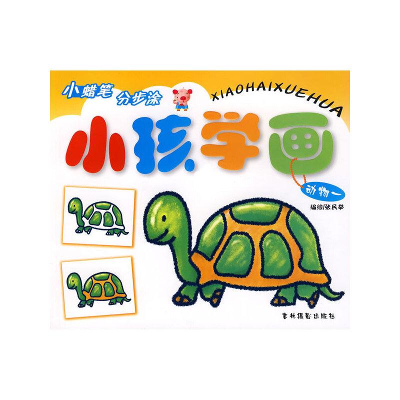 小孩学画:动物一