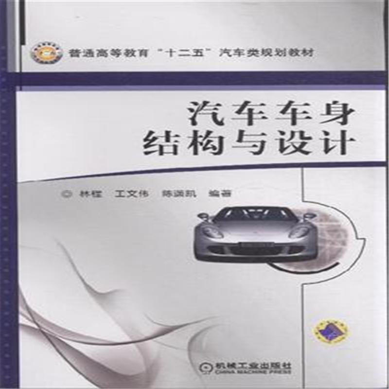前言 第一章 车身概论 第一节 引言 一、概述 二、车身的功能 三、车身技术特点 四、车身设计要求及原则 第二节 车身结构基础知识 一、车身及其名词术语 二、车身承载类型 三、轿车白车身构造 四、客车车身构造 五、货车车身构造 第三节 车身结构设计中的三化问题 一、系列化、通用化与标准化 二、平台化 三、模块化 第四节 车身结构的轻量化 一、概述 二、车身结构轻量化的方法与途径 第二章 车身开发流程和设计方法 第一节 现代车身产品开发流程 一、传统车身开发流程与方法 二、现代车身产品开发流程 第二节 现