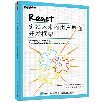 React:引领未来的用户界面开发框架