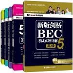 (套装)50天攻克BEC高级(口语/写作/听力/阅读)+新版高级剑桥BEC考试真题详解5