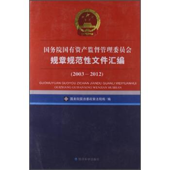 国务院国有资产监督管理委员会规章规范性文件汇编(2003-2012)