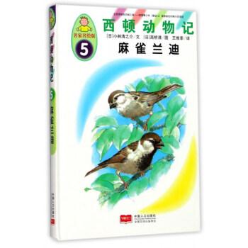 麻雀兰迪-西顿动物记-5-名家名绘版