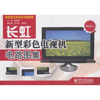 长虹新型彩色电视机电路图集