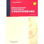 大学英语拓展课程系列:牛津经济学英语图示教程