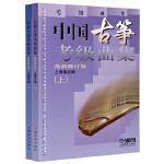 中国古筝考级曲集 上下册
