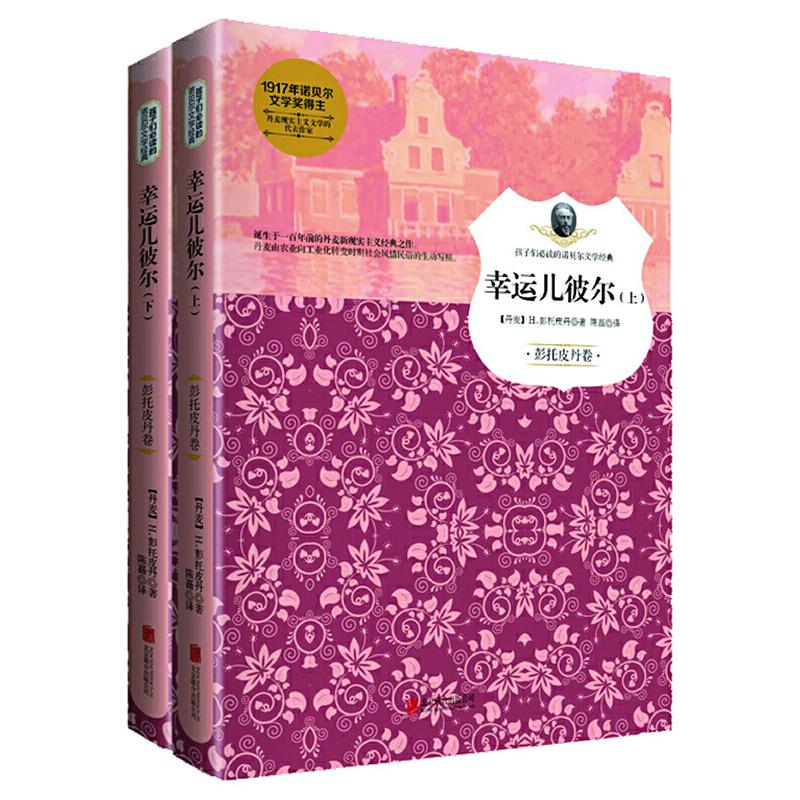 幸运儿彼尔:全2册/孩子们必读的诺贝尔文学经典系列