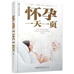 怀孕一天一页(汉竹):比百度权威、比google强大,求助搜索引擎,不如买本权威的孕产书。