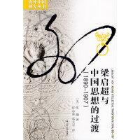 梁启超与中国思想的过渡(1890——1907) 海外