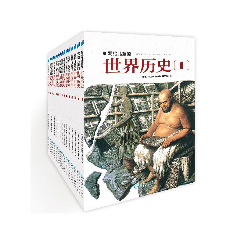 """写给儿童的世界历史(全16册)荣获台湾图书奖""""金鼎奖""""风行三十年。孩子的语言、史家的严谨;启发式叙述、美国国家地理插图;中国立场、全球视野。台湾小鲁镇社之宝(步印童书馆出品)"""