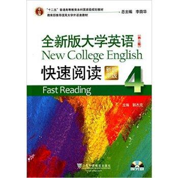 全新版大学英语快速阅读-4-[第二版]-新题型版-(附光盘)