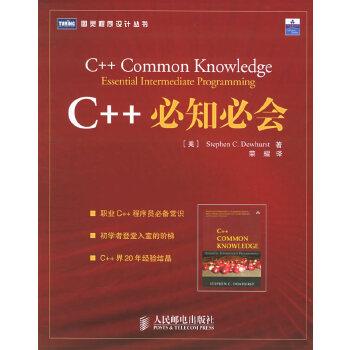 C++必知必会――图灵程序设计丛书