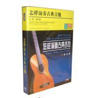 正版】乐器教程:怎样弹奏古典吉他 主讲:赵长贵 3DVD内附曲谱谱