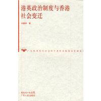 港英政治制度与香港社会变迁