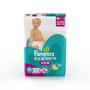 [当当自营]帮宝适 超薄干爽 婴儿拉拉裤 加大码XL72片(适合12kg以上)超大包装