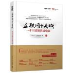 互联网 县域:一本书读懂县域电商