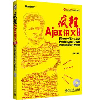 疯狂Ajax讲义--jQuery/Ext JS/Prototype/DWR企业应用前端开发实战(含CD光盘1张)(畅销书升级版,企业应用前端开发实战指南)