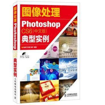 图像处理Photoshop CS6 中文版典型实例-(附光盘)
