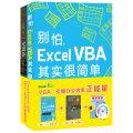 """别怕,Excel VBA其实很简单 + Excel VBA实战技巧精粹(修订版)(套装全2册)(超值赠送30集视频光盘)(ExcelHome创始人Kevin联手众多实战专家,传授""""懒人心法"""",引爆办公效率正能量)"""