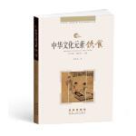 中华文化元素――饮食