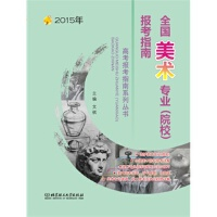 【TH】2015年全国美术专业(院校)报考指南(2015年报考指南系列) 文祺 北京理工大学出版社 9787564099978