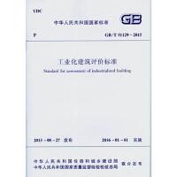 GB/T51129-2015 工业化建筑评价标准