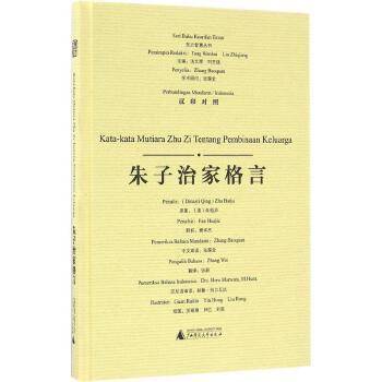 东方智慧丛书  朱子治家格言(汉印对照)