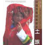 中国少数民族图志:土族:英汉对照