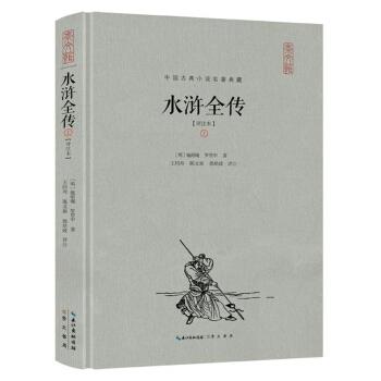 水浒全传-中国古典小说名著典藏-(上下册)-[评注本]