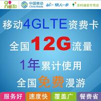 移动4G上网卡 4G无线上网资费卡 套餐 LTE上网卡 全国免费漫游 移动6G累计一年卡 累计卡