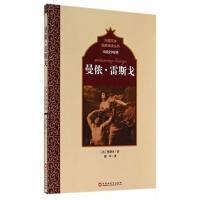 【TH】法国文学经典:曼侬 雷斯戈 (法)普莱沃,傅辛 百花洲文艺出版社 9787550009387
