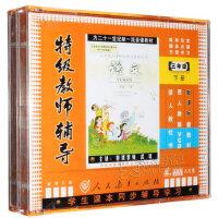 人教版新课标 小学语文三年级语文下册8VCD光盘教材 特级教师辅导