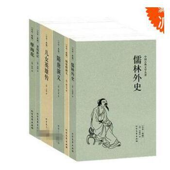 中国古典文学小说书籍 全集套装 全套6册 儒林外史 隋唐演义 孽海花