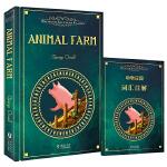 Animal Farm动物庄园(精装英文插图原版 附赠词汇注解手册)
