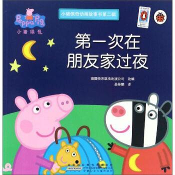 第一次在朋友家过夜-小猪佩奇动画故事书-第二辑