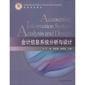 会计信息系统分析与设计