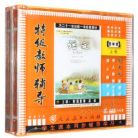 人教版新课标 小学语文四年级语文 上册6VCD光盘教材特级教师辅导