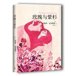 """阿加莎・克里斯蒂""""心之罪""""系列:玫瑰与紫杉"""